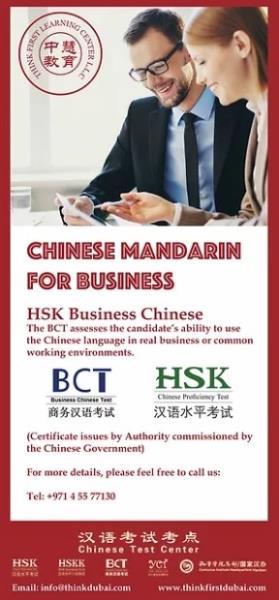 Dubai,Think first-Chinese Mandarin