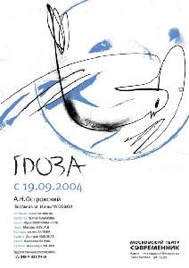 Orlova,Arya-A.Ostrovsky,
